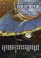 年刊日本SF傑作選 アステロイド・ツリーの彼方へ
