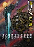 行き先は特異点 年刊日本SF傑作選