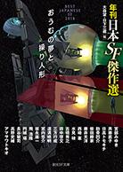 おうむの夢と操り人形 年刊日本SF傑作選