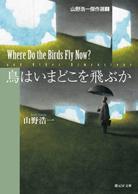 鳥はいまどこを飛ぶか
