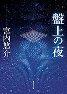 第1回山田正紀賞 宮内悠介『盤上の夜』(創元SF文庫)