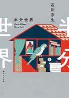 第7回受賞 石川宗生『半分世界』(創元SF文庫)