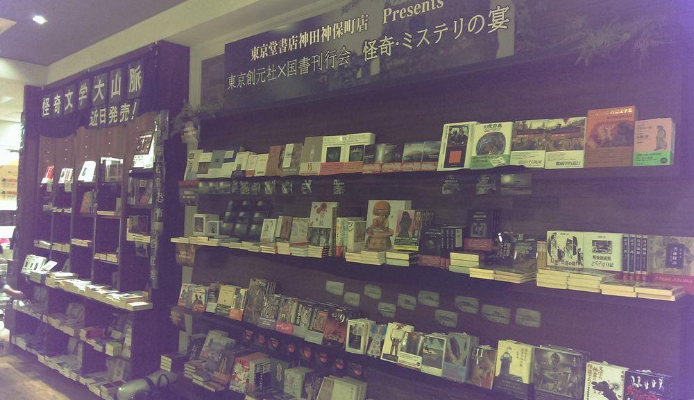 tokyodo01.jpg
