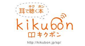 kikubon_logo.jpg