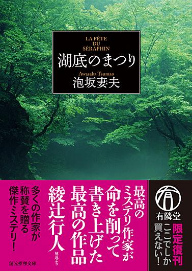 koteinomatsuri_cover.jpg