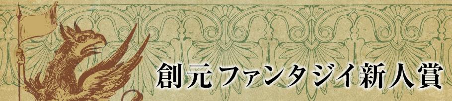 fantasy_banner.jpg