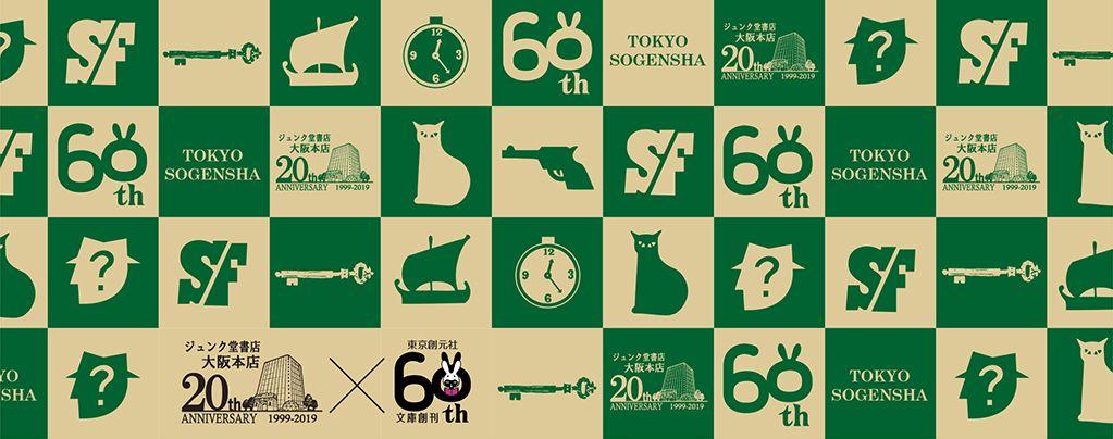 60junkbookcover.jpg