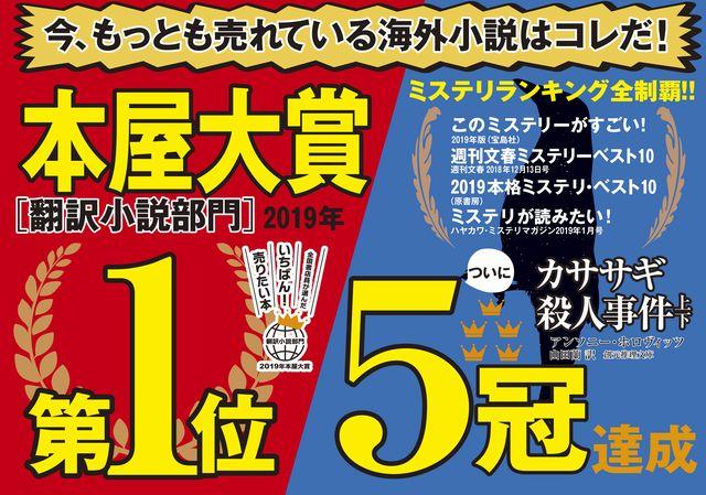 kasasagiA4_s.jpg