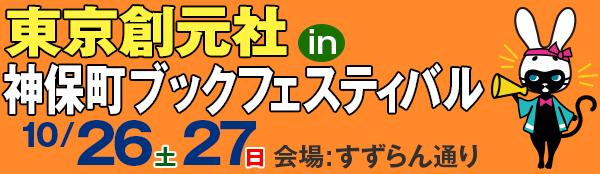 1910_jinbochoBF_banner.jpg