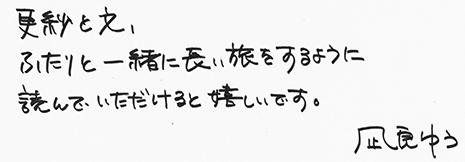 凪良さんコメント1.jpg