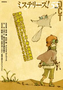 ミステリーズ!vol.55