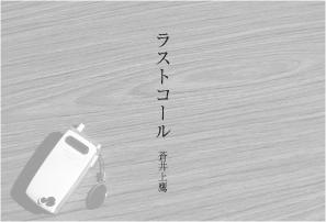 蒼井上鷹「ラストコール」