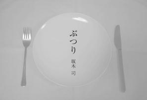 坂木司「ぶつり」